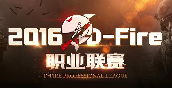 D-Fire决赛