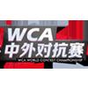WCA中外对抗赛-中英俄争霸