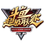 DSL2018春季赛