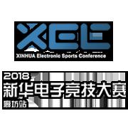新华电子竞技大赛