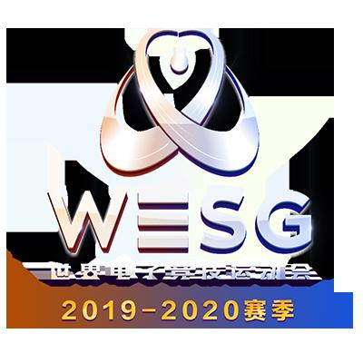 WESG2019中国区总决赛