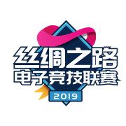 南通丝绸之路电子竞技邀请赛