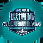微博杯CS GO亚洲职业争霸赛