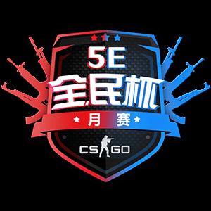 5E全民杯二月赛