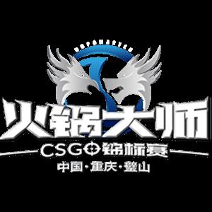 火锅大师CS:GO锦标赛