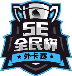5E全民杯2021六月赛外卡赛 上海站