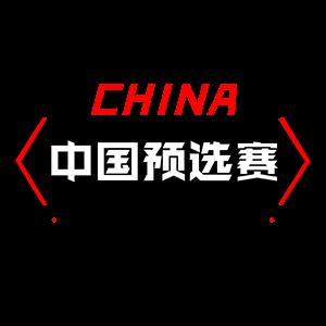 斗鱼秋季杯-Blast中国预选赛